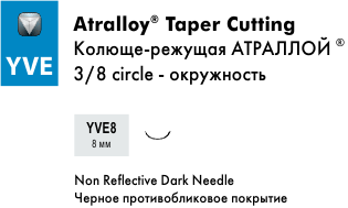 Размеры игл Atralloy YVE Taper Cutting 3/8
